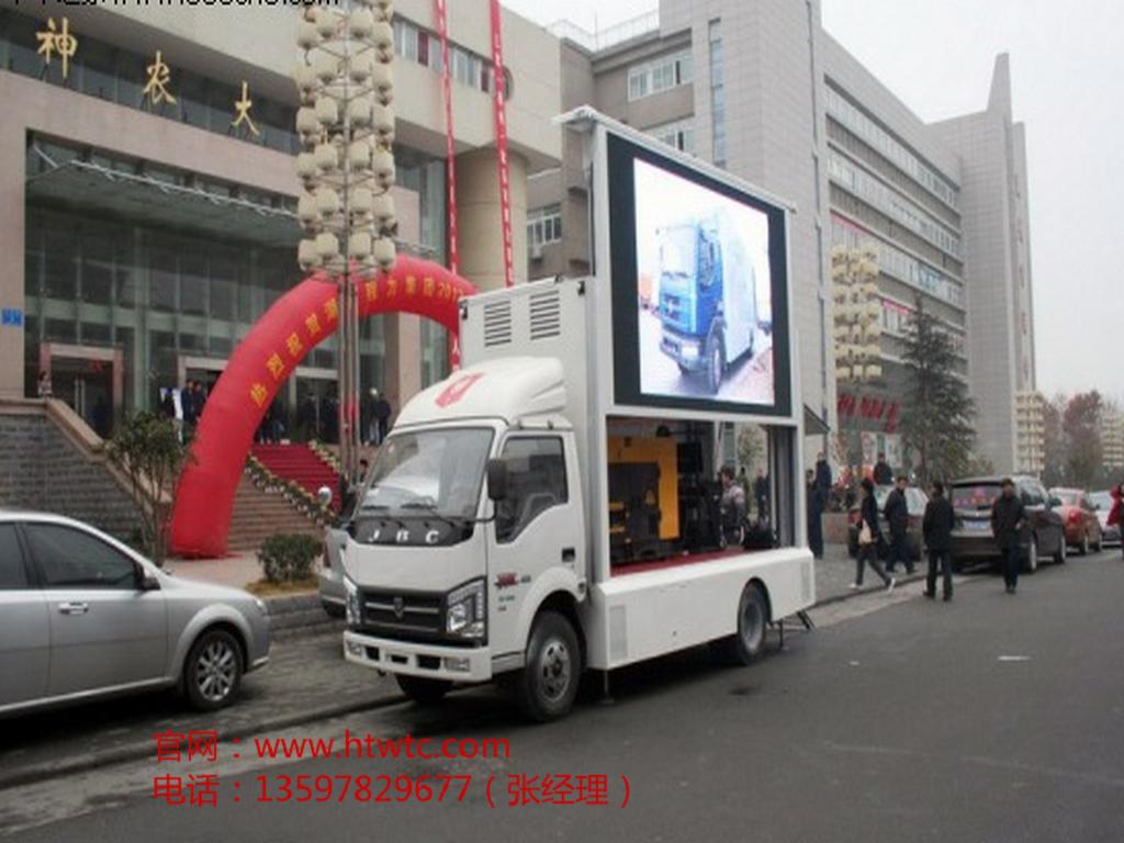 金杯LED广告车(国四标准)