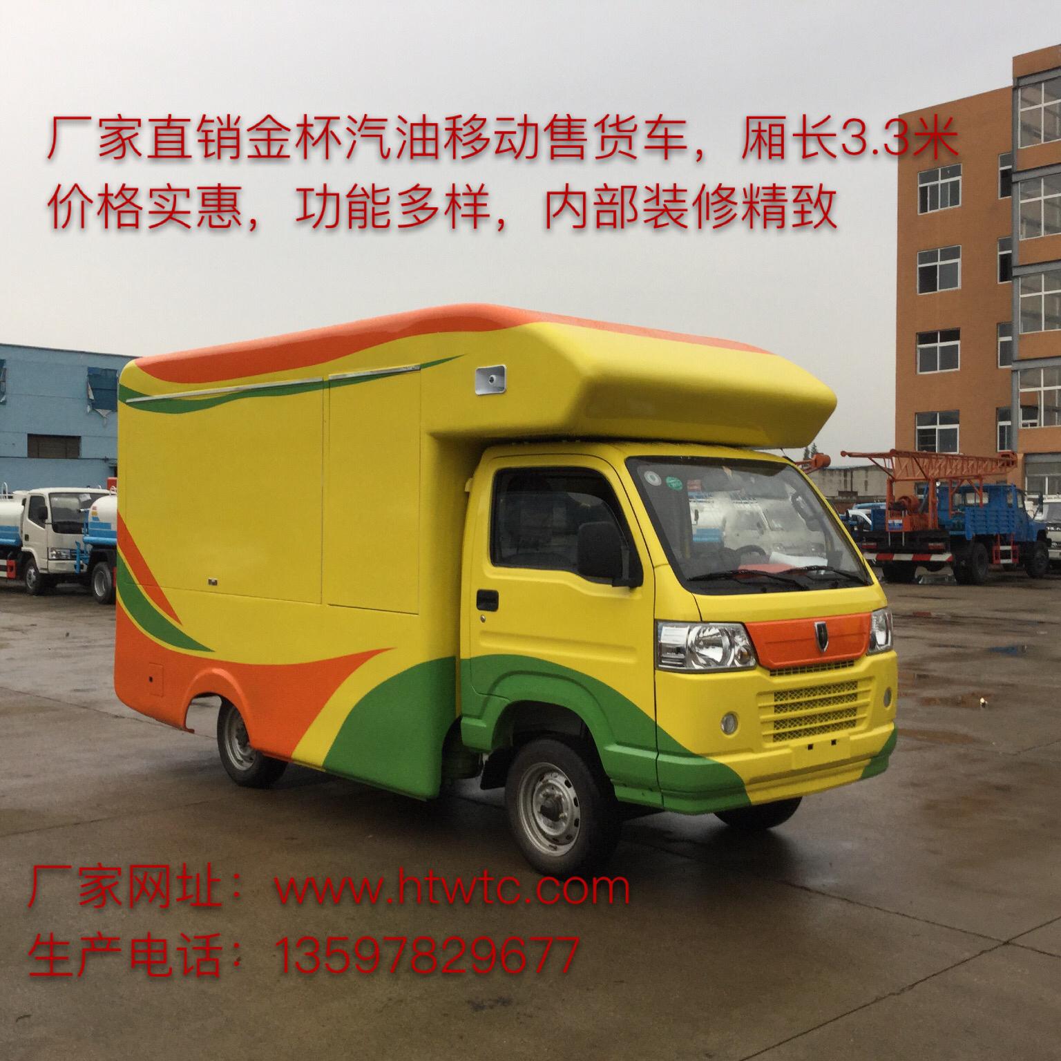 金杯移动售货车(国五)
