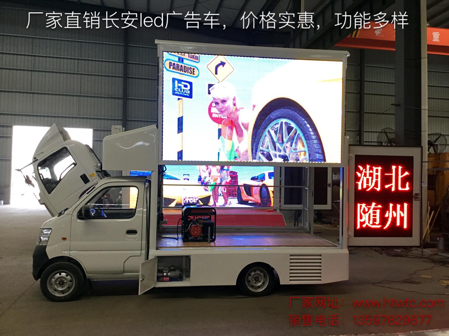 长安小型LED广告车